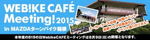 20150809_bikeday_500_134_2