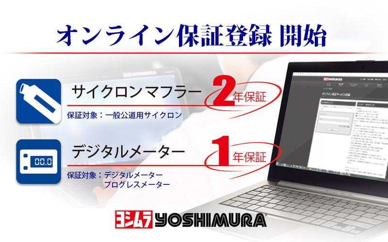 Onlinewarranty