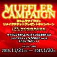 Muff_remake_campaign
