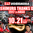 Hpj_top_2017thanksday2