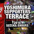 2018terrace_top_1