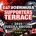 2019_yoshimurastcs_1