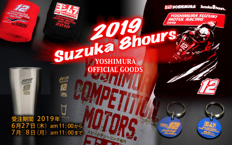 Suzuka_8h_goods