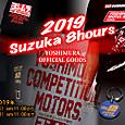 Shop_2019suzuka8h_goods