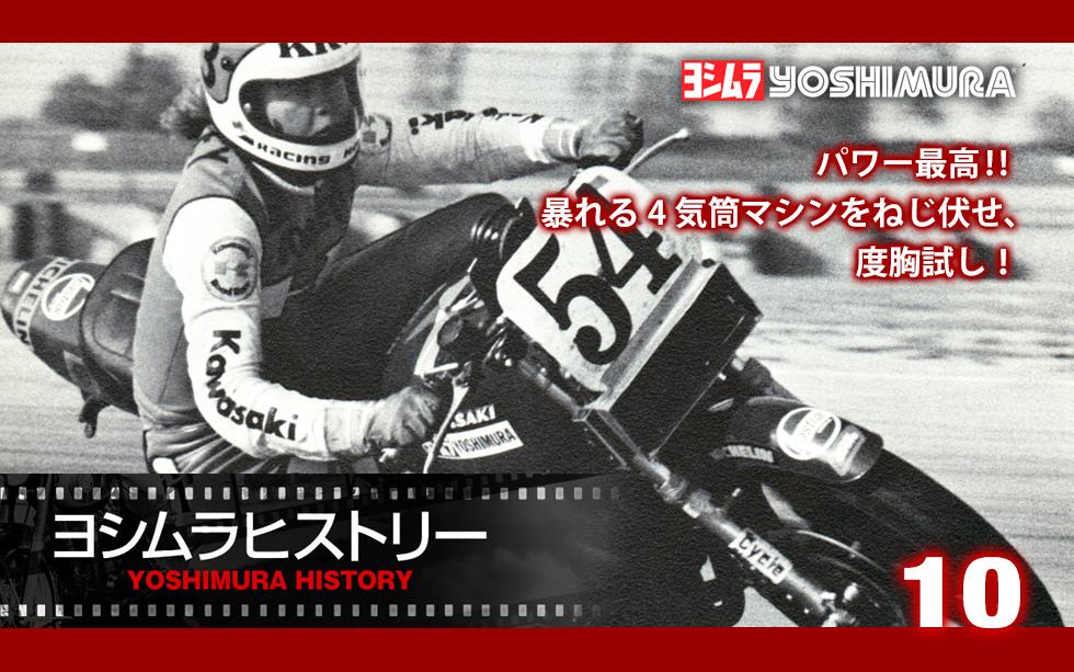 Yoshimurahistory10