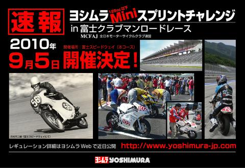 Yoshimura_0905_race