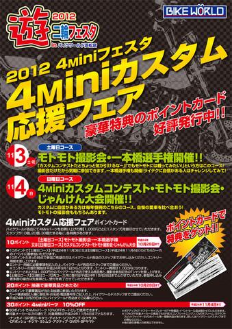 20120827fourminia1poster_01opa3